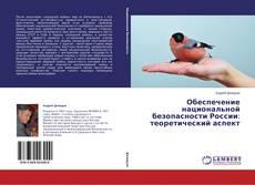 Bookcover of Обеспечение национальной безопасности России: теоретический аспект