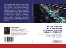 Bookcover of Исследование использования основных средств машиностроения
