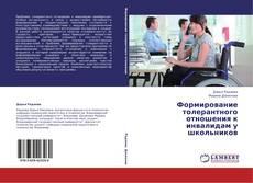 Обложка Формирование толерантного отношения к инвалидам у школьников