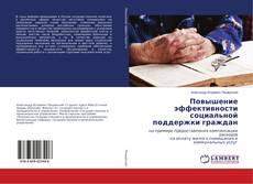 Bookcover of Повышение эффективности социальной поддержки граждан