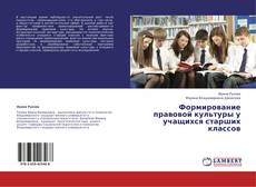 Bookcover of Формирование правовой культуры у учащихся старших классов