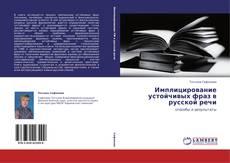 Обложка Имплицирование устойчивых фраз в русской речи