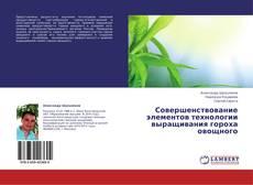 Обложка Совершенствование элементов технологии выращивания гороха овощного