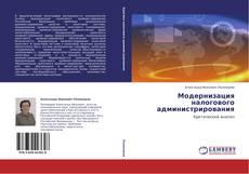 Обложка Модернизация налогового администрирования