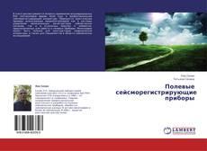 Buchcover von Полевые сейсморегистрирующие приборы
