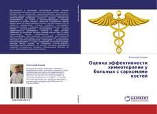 Обложка Оценка эффективности химиотерапии у больных с саркомами костей
