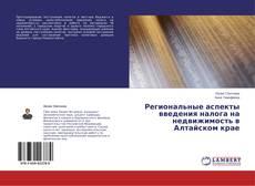 Bookcover of Региональные аспекты введения налога на недвижимость в Алтайском крае