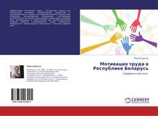 Обложка Мотивация труда в Республике Беларусь