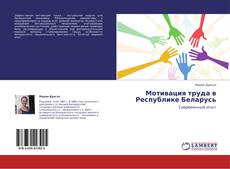 Couverture de Мотивация труда в Республике Беларусь