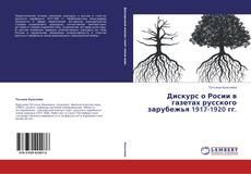 Buchcover von Дискурс о Росии в газетах русского зарубежья 1917-1920 гг.