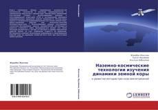 Наземно-космические технологии изучения динамики земной коры kitap kapağı