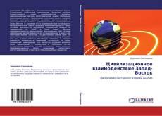 Bookcover of Цивилизационное взаимодействие Запад-Восток