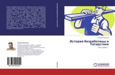 Couverture de История безработицы в Татарстане