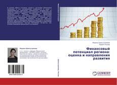 Обложка Финансовый потенциал региона: оценка и направления развития