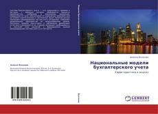 Обложка Национальные модели бухгалтерского учета