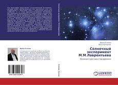 Обложка Солнечный эксперимент М.М.Лаврентьева