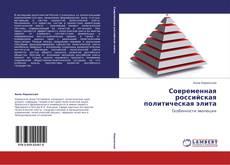 Buchcover von Современная российская политическая элита
