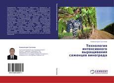 Обложка Технология интенсивного выращивания саженцев винограда