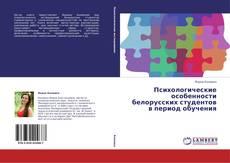 Borítókép a  Психологические особенности белорусских студентов в период обучения - hoz