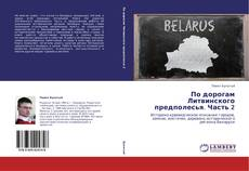 Capa do livro de По дорогам Литвинского предполесья. Часть 2