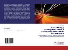 Обложка Связь между электрическими и «неэлектрическими» величинами