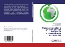 Обложка Оценка ущербов с учетом рисков выбросов стационарных источников