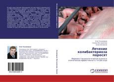 Copertina di Лечение колибактериоза поросят