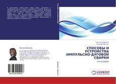 Portada del libro de СПОСОБЫ И УСТРОЙСТВА ИМПУЛЬСНО-ДУГОВОЙ СВАРКИ