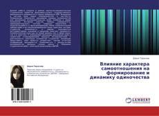 Bookcover of Влияние характера самоотношения на формирование и динамику одиночества