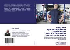 Обложка Вопросы прогнозирования параметров диагностирования тормозных систем