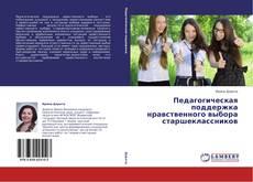 Buchcover von Педагогическая поддержка нравственного выбора старшеклассников