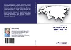 Bookcover of Евразийский менталитет