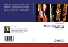 Bookcover of Школа эстрадного оркестра