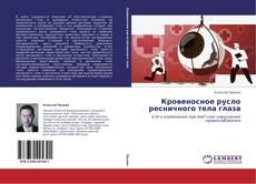 Bookcover of Кровеносное русло ресничного тела глаза
