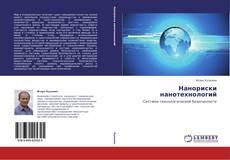 Bookcover of Нанориски нанотехнологий