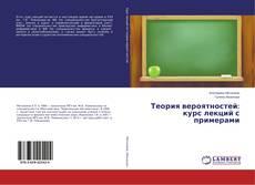 Borítókép a  Теория вероятностей: курс лекций с примерами - hoz
