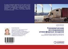 Обложка Геохимические исследования атмосферных осадков