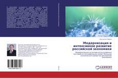 Модернизация и интенсивное развитие российской экономики kitap kapağı
