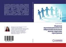 Portada del libro de Оценка инновационности образовательных магистерских программ