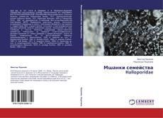 Bookcover of Мшанки семейства Halloporidae