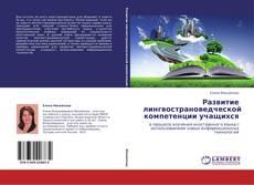 Обложка Развитие лингвострановедческой компетенции учащихся