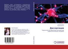 Bookcover of Диссертация