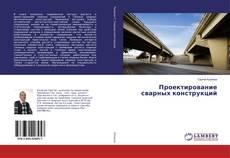 Bookcover of Проектирование сварных конструкций