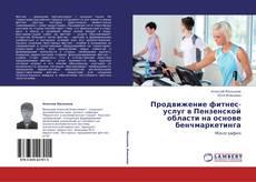 Bookcover of Продвижение фитнес-услуг в Пензенской области на основе бенчмаркетинга