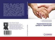 Bookcover of Терапевтическая среда в гериатрии