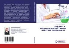Bookcover of Кардио- и эндотелиопротективное действие макролидов