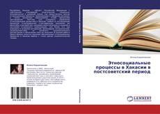 Bookcover of Этносоциальные процессы в Хакасии в постсоветский период