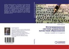 Интегрированная система управления качеством образования的封面