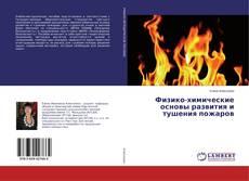 Buchcover von Физико-химические основы развития и тушения пожаров