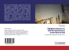 Bookcover of Эффективность магистральных электросетей